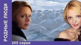Родные Люди. Сериал. 205 Серия. StarMedia. Мелодрама