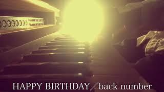 【フル】back number/HAPPY BIRTHDAY(ドラマ『初めて恋をした日に読む話』主題歌)cover by 宇野悠人(シキドロップ)