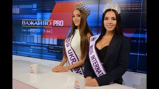 Марина Кіосе, Маргарита Паша: Міс Україна 2019.
