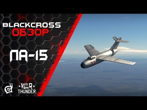 Ла-15 | Ностальгия | War Thunder