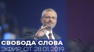 Александр Вилкул - Свобода слова - ПОЛНЫЙ ВЫПУСК от 28.01.2019