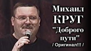 Михаил Круг - Доброго пути 2000 / Оригинал!!!
