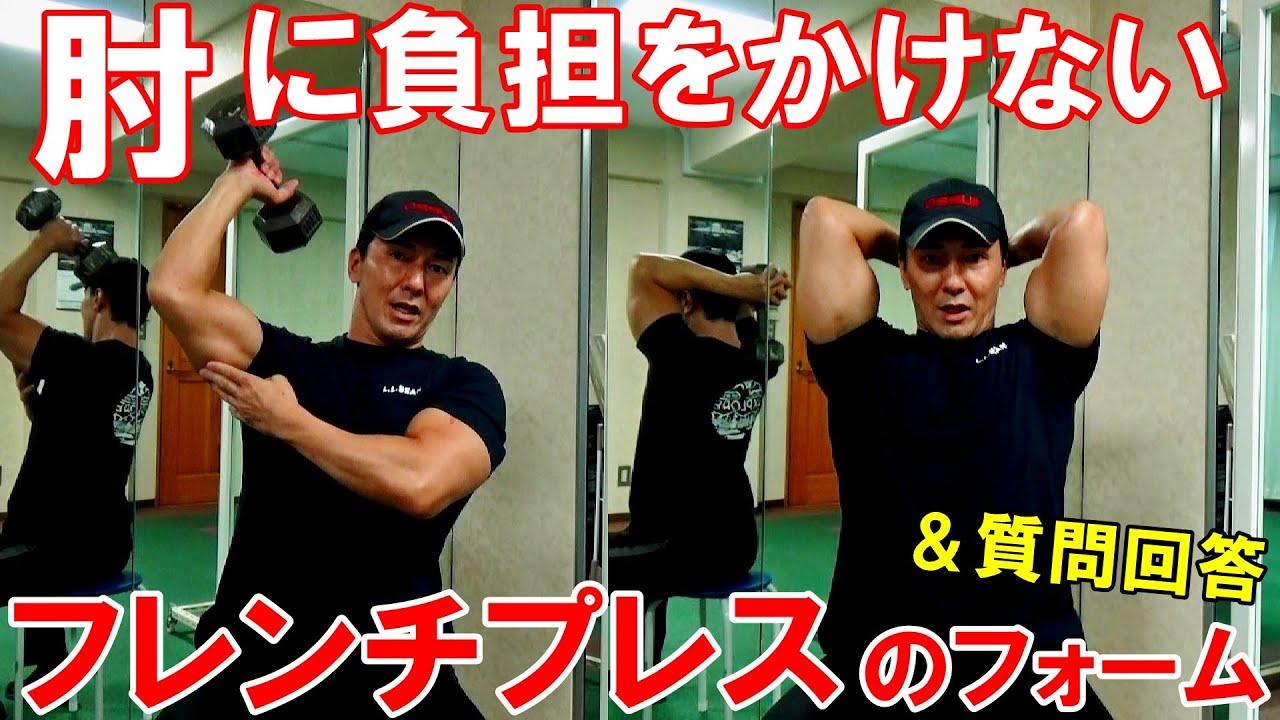 筋 三 トレーニング 頭