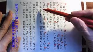 樋口一葉「たけくらべ」を記号づけしながら読んでいる。文学作品を文章...