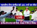 India vs England, LIVE Cricket Score, 3rd Test Nottingham, Eng allout 161 runs, india trail 172 runs