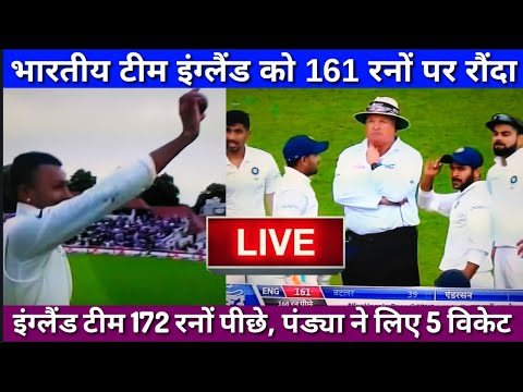 India vs England, LIVE Cricket Score, 3rd Test Nottingham, Eng allout 161 runs, india trail 172 runs