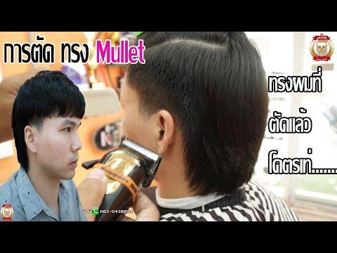 step by step Mullet Haircut แนะนำวิธีการตัดทรง เปิดข้างรากไทร ทรงผมย้อนยุค สุดเท่