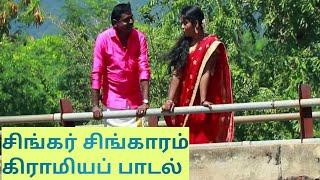 Singar Singaram kiramiya padal .new tamil hits.kiramiya themmangu padal.