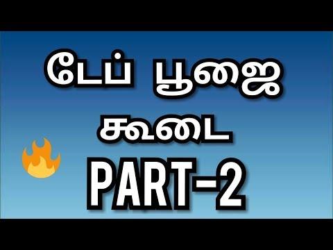 Tape Poojai Koodai - Part 2