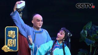 《CCTV空中剧院》 20200326 粤剧《八和会馆》| CCTV戏曲