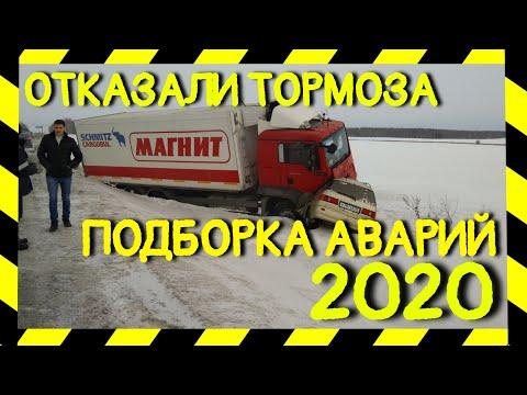 Отказали ТОРМОЗА.Подборка #1 2020