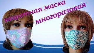 как пошить защитную маску многоразовую. Защитная маска. Маска для лица.