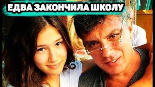 КРАСИВАЯ ПАРА | Внебрачная дочь Немцова ВЫШЛА ЗАМУЖ за своего одноклассника