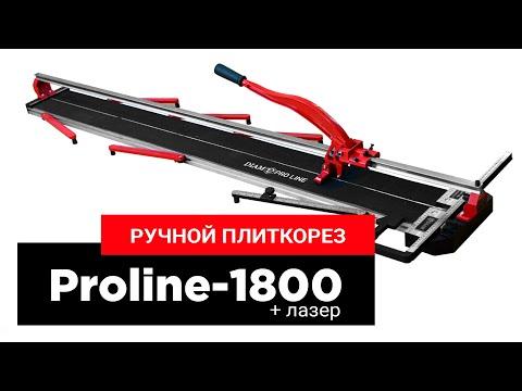 Ручной плиткорез DIAM ProLine 1800L с лазерным указателем