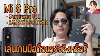 Xiomi Mi 8 Pro อีกหนึ่งมือถือสำหรับเล่นเกมราคาไม่ถึง 2 หมื่น (Snapdragon 845 / RAM 8GB)
