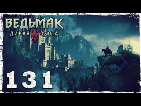 Смотреть прохождение игры [PS4] Witcher 3: Wild Hunt. #131: Королевский гамбит.