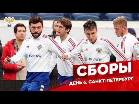 Сборы. День 6. Санкт-Петербург | РФС ТВ