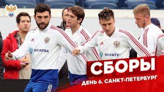 Сборы День 6 Санкт Петербург РФС ТВ