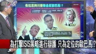 為打擊ISIS策略進行辯護 只為定位的歐巴馬!? 朱學恒 20151119-7 關鍵時刻