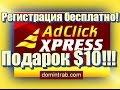 AdClickXРess регистрация бесплатно подарок $10 и заработок для начинающих