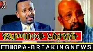 Ethiopia፡ በጣም ደስ የምል ሰበር ዜና አለን ዘሬ March..31.2018..