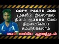 Make Money | Earn Money | Copy Paste Jobs Online | Work From Home | Without Investment | In Tamil