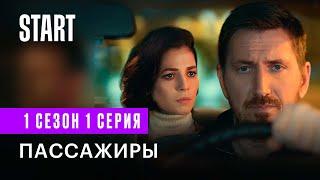 Пассажиры (18+) || Первая Серия || Новый сериал с Кириллом Кяро