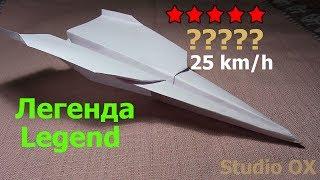 Как сделать самолетик Легенда из бумаги. Оригами самолет который летает 100 метров