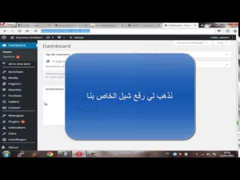 الدرس 1 اختراق المواقع عن طريقة ثغرة Revslider
