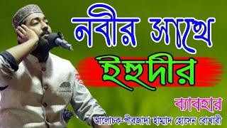 ইহুদীর ইসলাম গ্রহণ    Bangla Islamic Waz    Pirzada Hammad Hussein Bukhari