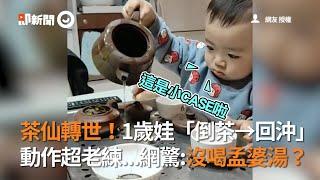 茶仙轉世!1歲娃「倒茶→回沖」 動作超老練...網驚:沒喝孟婆湯?