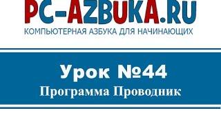 Урок #44. Программа Проводник Windows 7(Бесплатный онлайн-курс по работе в Windows 7. Зачем нужна программа Проводник Windows 7 Источник: http://pc-azbuka.ru/programma-pr..., 2014-12-12T02:54:10.000Z)