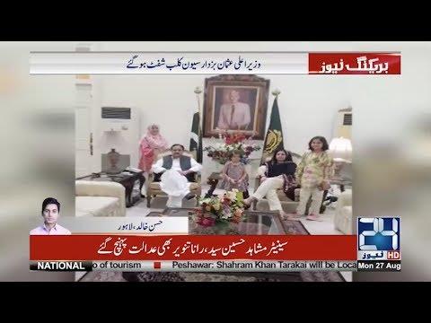 CM Punjab Usman Buzdar Shifted To CM House With Family   24 News HD