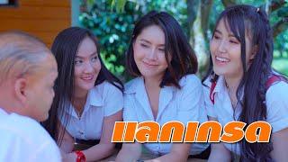นิทานก้อม-แลกเกรด-grade-exchanges-girls-4kbyทวิน-เคล้าเครือ