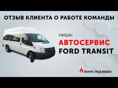 "Отзыв клиента ""Транзит Мастер"". Ремонт и запчасти для Форд Транзит."