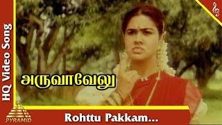 Rohttu Pakkam Video Song |Aruva Velu Tamil Movie Songs |Nassar|Urvashi|Pyramid Music
