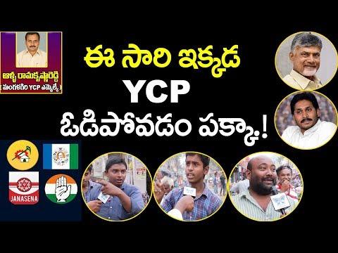 ఈసారి ఖచ్చితంగా ఇక్కడ టీడీపీనే పక్కా ..! | MangalaGiri Public Talk on AP Elections 2019 | Myra Media