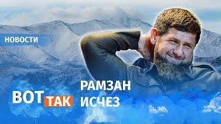 Кадыров заболел или ушел?