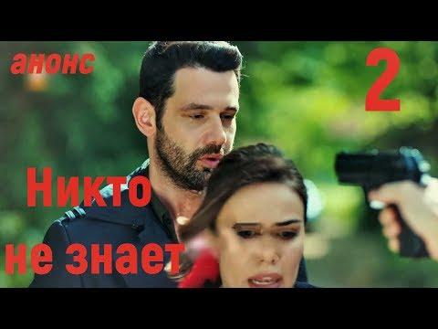 2 серия  Никто не знает  анонс фрагмент русские субтитры HD