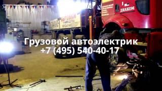 видео Грузовой автоэлектрик с выездом