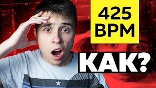Скачать 425 BPM реально ли зачитать рэп