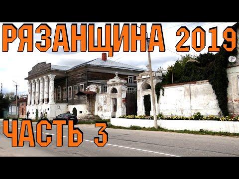 Касимов (Рязанская область). Древние города. Достопримечательности России