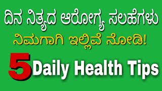Daily Health Tips in Kannada || 5 Daily Health Tips for Healthy Life Style in Kannada