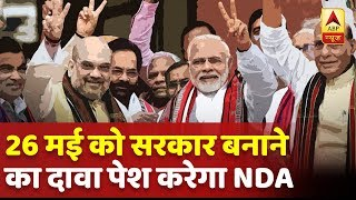 Lok sabha Election Results 2019: 26 मई को सरका…