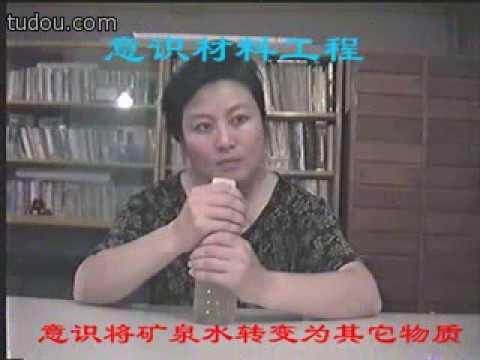Sun Li Chun - Paranormal from China 1