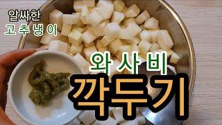 깍두기 치킨무 만들기 와사비 무초절임  초간단 레시피