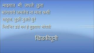 Hrudayat Vaje Something cool lyrics   Ti sadhya kay karte