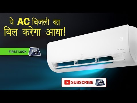 LG Dual Cool Air Conditioner : बिजली का बिल करे आधा !| First Look | Tech Tak