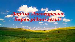Лоріна  Лисогурська Барви рідної землі
