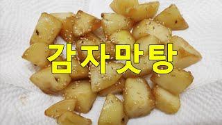 감자맛탕 만들기! 간단요리